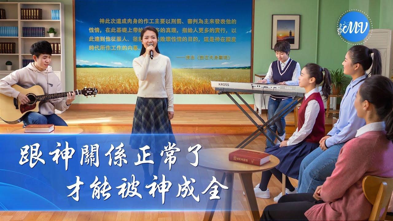 基督教會歌曲《跟神關係正常了才能被神成全》【詩歌MV】
