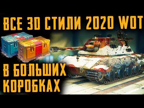 ВСЕ 3D СТИЛИ ИЗ БОЛЬШИХ КОРОБОК 2020 ГОДА В НОВОГОДНЕМ НАСТУПЛЕНИИ