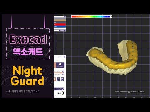 치과기공사 엑소캐드 나이트가드 디자인 / Dental Technician Exocad Night Guard Design