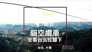 貓空纜車 捷運木柵線 台北旅遊景點  - 台北空拍 空拍台灣