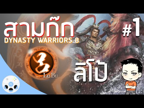 Dynasty Warriors 8 (ลิโป้) #1 - ปราบสิบขันที