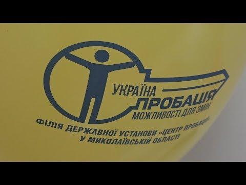 ТРК НІС-ТВ: Объектив 21 02 20 Центр ювенальной пробации