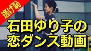 石田ゆり子がガッキーに挑戦状? 「キレッキレ」の恋ダンス動画、大反響...