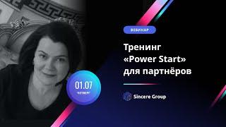 Тренинг Power Start для партнёров Елена Прокопьева 1 07