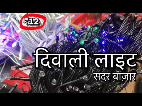 wholesale market of diwali lights best market for business purpose sadar bazar delhi