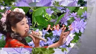 題名:夫婦みち 原曲:オーロラ輝子(河合美智子) 作詞:津城ひかる 作曲...