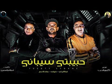 مهرجان حبيبتي سيبانى | شواحه - عماد الاسمر - ايفا الايراني - توزيع كيمو الديب | 2020