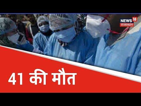 India में कोरोना से अबतक 41 की मौत |   News 18 Prime