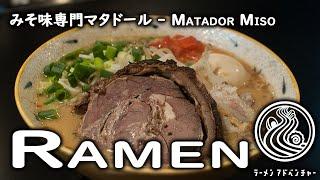 Revolutionized miso ramen/ Thick Miso Ramen マタドール/濃厚味噌らぁ麺 thumbnail