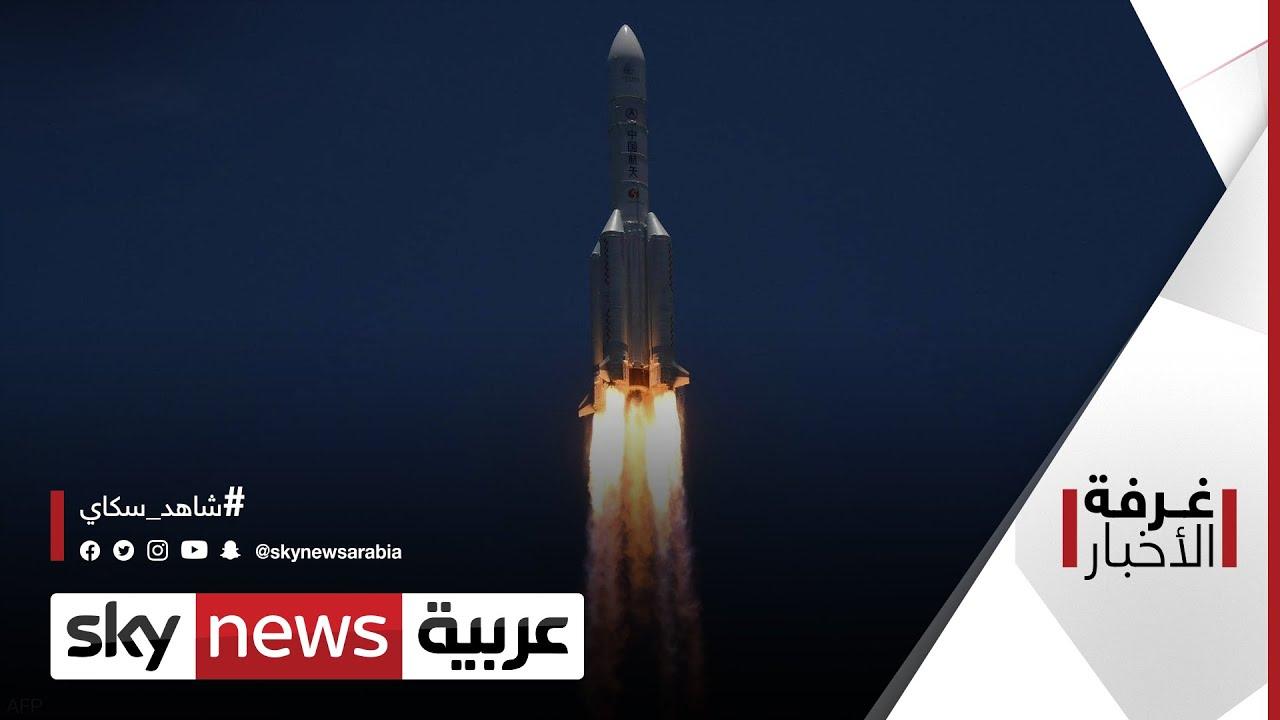 الصاروخ الصيني التائه .. متى وأين يسقط؟ | #غرفة_الأخبار  - نشر قبل 3 ساعة