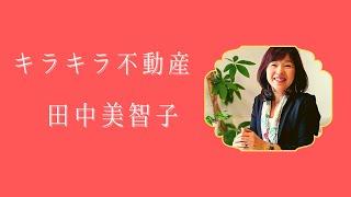 キラキラ不動産 田中美智子さん