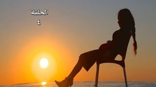 Lasto Jariah - EP 04 /مسلسل لست جارية - الحلقة 04