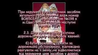 Одесса. Маршрутчик-кофеман рискует жизнями пассажиров !!!(, 2013-10-21T18:18:17.000Z)