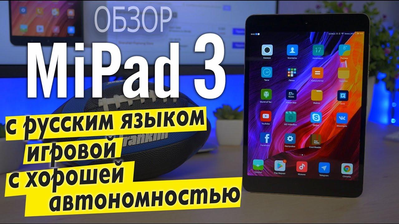 ОБЗОР Xiaomi MiPad 3 - с русским языком, игровой, с хорошей автономностью