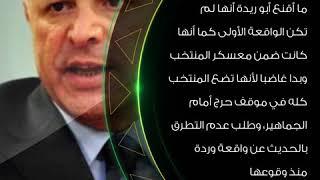 في الجول يكشف كواليس استبعاد عمرو وردة من معسكر منتخب مصر وتفاصيل الأزمة كاملة