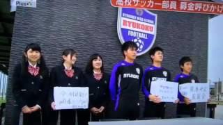 FBSニュース 龍谷高校サッカー部支援活動の様子