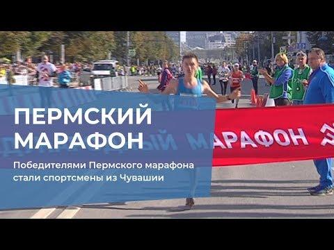 Победителями Пермского марафона стали спортсмены из Чувашии