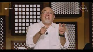 لعلهم يفقهون -  الشيخ خالد الجندي: هذه الأمور تمنع الشقاء في الدنيا