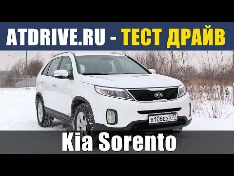 Kia Sorento Тест драйв от ATDrive.ru