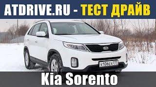 Kia Sorento - Тест-драйв от ATDrive.ru(Почта для связи: atdrive.ru@gmail.com Тест-драйв Kia Sorento второго поколения в рамках которого мы выяснили что же остало..., 2015-02-08T16:31:48.000Z)