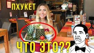 Еда в Тайланде 2018 - Цены в районе Ката, креветки в Ананасе, Пхукет