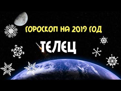 Гороскоп на год телец 2019