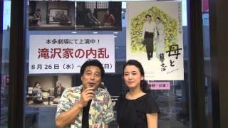 2015年9月5日(土)15:00開演 所沢ミューズ マーキーホール 「加藤健一...