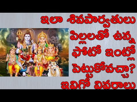 Can We Keep Lord Shiva Family Picture Are Photo At Home Are In Pooja | What Are The Uses?