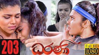 Dharani | Episode 203 25th June 2021 Thumbnail