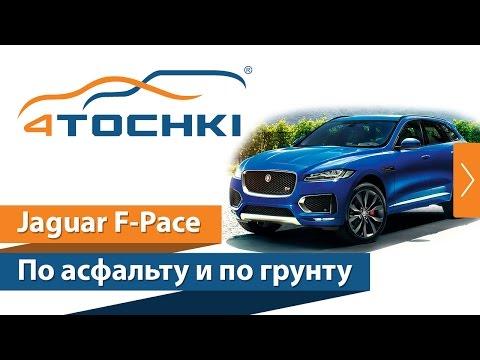 Jaguar F Pace по асфальту и по грунту
