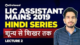 Hindi for LIC Assistant Mains 2019 | Hindi Series | Part 2 | LIC Assistant 2019