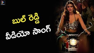 Sita Movie Team Planning For Release BulReddy Song    Payal Rajput    Telugu Full Screen