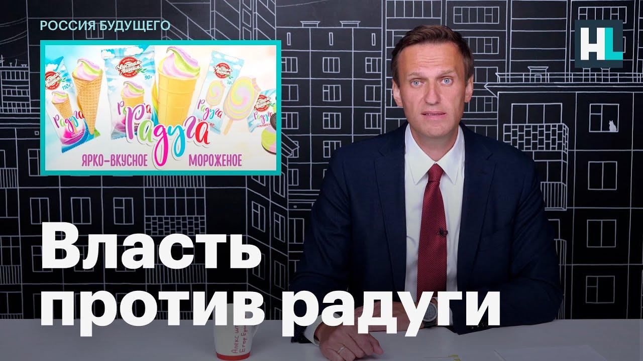 Навальный: власть против радуги