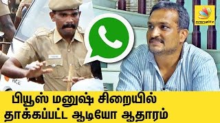 Recorded call proof of Piyush Manush assaulted in jail LEAKED | Latest Viral WhatsApp audio
