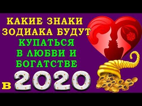 КАКИМ ЗНАКАМ ЗОДИАКА 2020 год ПРИНЕСЁТ ЛЮБОВЬ И БОГАТСТВО ОДНОВРЕМЕННО