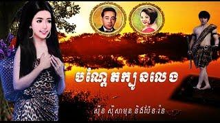 បណ្តែតក្បូនលេង / Sin Sisamuth ft. Pen Rorn/ Lyrics/ Khmer Oldie Songs