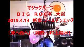 2019.4.14 新宿 GOLDEN EGG 「東へ西へ」詞曲:井上陽水 マジックハープ...