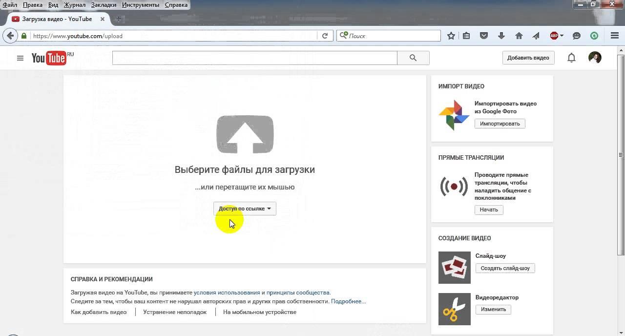Как загрузить видео на ютуб - доступ по ссылке - YouTube