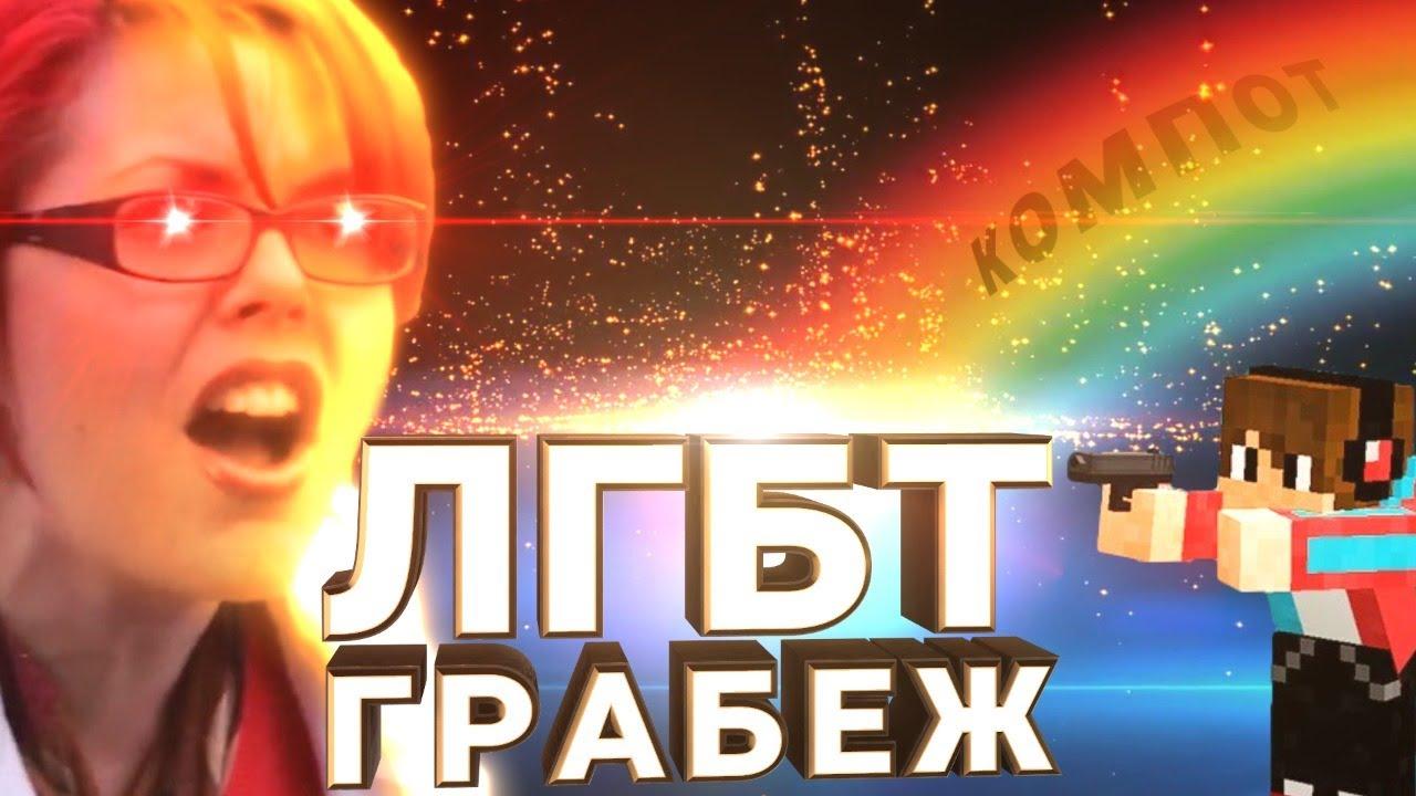 ТРЕШ ОНЛАЙН -  ГРАБИТЕЛЬ КОМПОТ - СМОТРИМ ВАШИ ВИДЕО