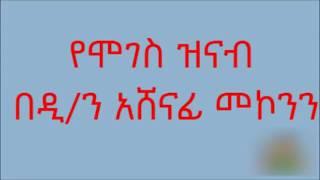 የሞገስ ዝናብ ዲ/ን አሸናፊ መኮንን YeMoges Zinab Deacon Ashenafi Mekonnen
