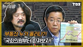 자기 집 값 올린 국회의원(?!)...부동산 재산 분석…