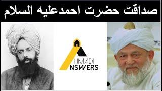 صداقت حضرت مسیح موعود مرزا غلام احمد قادیانی عليه السلام