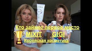 GIGI MIXIT Корейская косметика Маски пленки Израиль Россия и Корея Кто победит