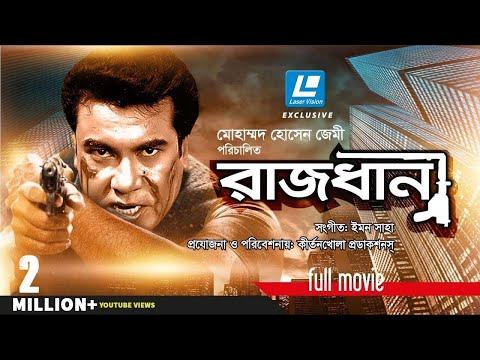 Rajdhani | রাজধানী | Bangla Movie | Manna, Shumona Shoma |  Mohammed Hossain Jaimy