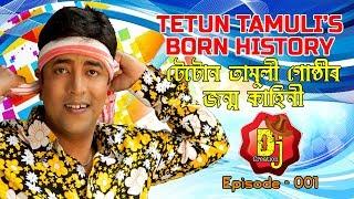 Tetun Tamuli's born history | Assamese comedy group Tetun Tamuli