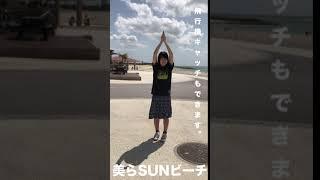 うみぽすグランプリ2017の動くポスター(動画)部門、入賞作品。撮影場...