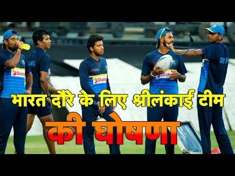 Sri Lanka  Announce  Squad For India Tour| Sports Tak