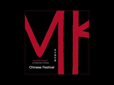 MK Oriental - Chinese Festival (Audio)