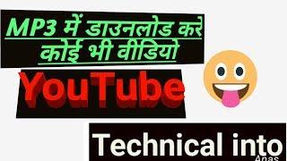 YouTube वीडियो डाउनलोड MP3 कैसे