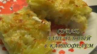 Судак в духовке рецепт (с картофелем)